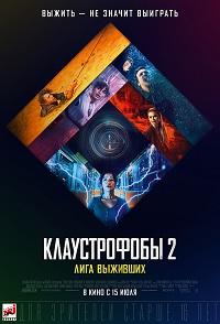 фильм Клаустрофобы 2: лига выживших