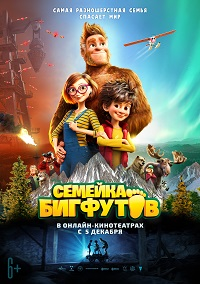 фильм Семейка Бигфутов