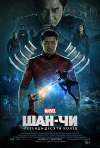 фильм Шан-Чи и легенда десяти колец