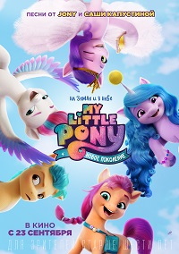 фильм My Little Pony: Новое поколение